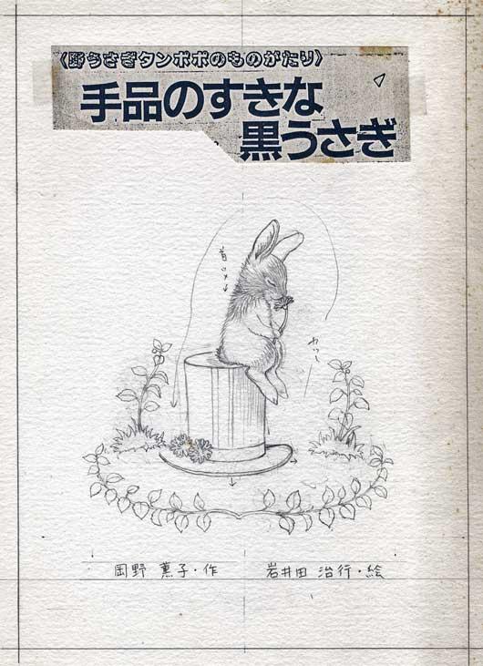 Kurousagi0601_2