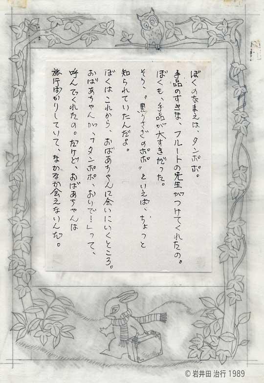 Kurousagi3501