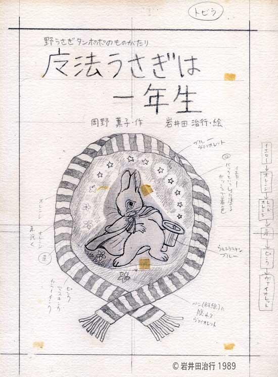 Kurousagi6104_2