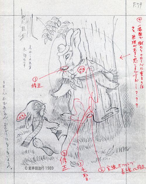Kurousagi7701